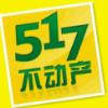 517不动产小杨