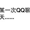 10级QQ会员