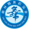 柳林县舞蹈协会