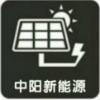 中阳新能源公司