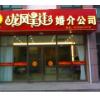 青州市龙凤呈祥