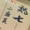 魏七小麻花