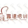 青州靠谱企业培训