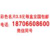 彩色名片3.5元每盒1870660860