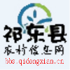 祁东农村网