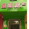 鑫晟房产,刘玉玲