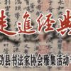 武功书法协会