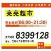 汉川�舳�亮亮超市