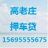 南京押车贷