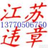 南京汽车车务