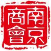 南京商��