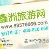 鑫洲旅游网