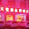 天堂寨金�x酒店