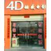 4D动感电影