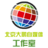 北京大鹏传媒