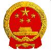 信丰商务局
