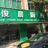 赣州俊晨厨具有限公司