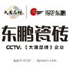 东鹏瓷砖(澳门太阳城网站店)