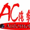 AC汽车音响改装