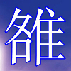 �V�h省V武