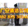 广安清洁公司