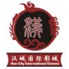 汉城国际影城