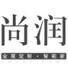 尚润全屋定制工厂