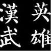 波涛汹涌地战斗
