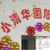 小清华国际幼儿园
