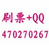 投票QQ47027026