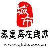 秦皇岛在线网