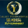 缅甸银河国际