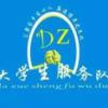儋州暖乡协会