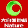 儋州大自然地板专卖店