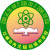 冉义镇初级中学校