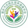 武隆区营养健康学会