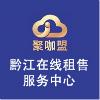 黔江租售服务中心-波波