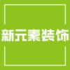 贵州新元素装饰
