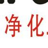 朱振东(汽车CH2O污染检测治理)