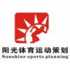 阳光体育运动策划
