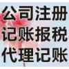 志诚会计服务公司