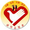 潢川志愿者联合会