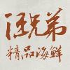 wangxiongdi123