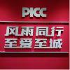 中国人民财产保险股份有限金沙网站澳门金沙网站支金沙网站