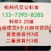 郑州公积金贷款