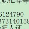 18616124790�娟