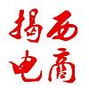 揭西县电商办