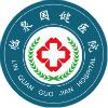 临泉国健医院
