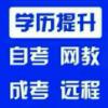 江西学历教育中心