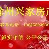 滁州兴家房产